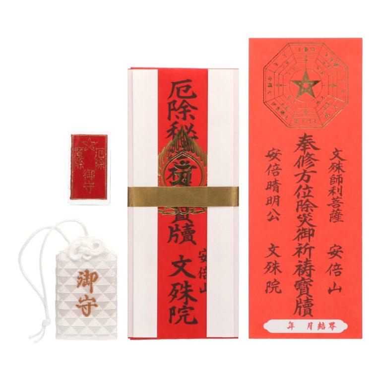 Yakuyoke-01