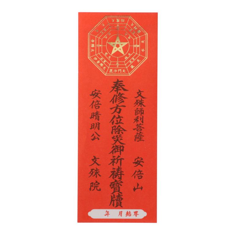 Genkanmayoke-01